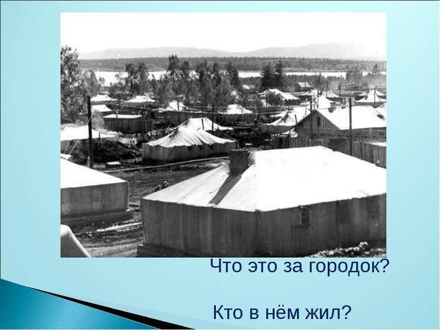 Что это за городок? Кто в нём жил?
