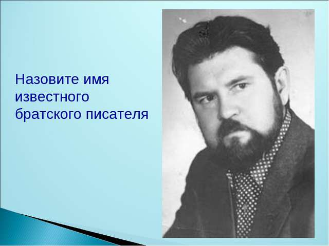 Назовите имя известного братского писателя
