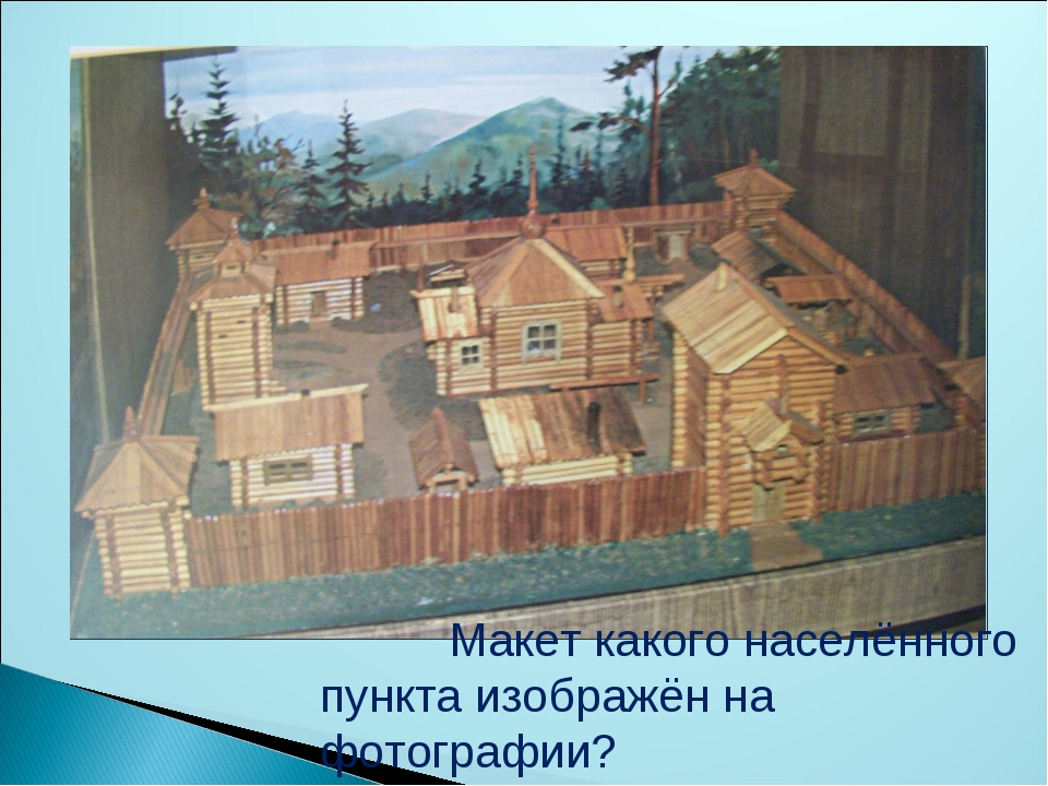 Макет какого населённого пункта изображён на фотографии?