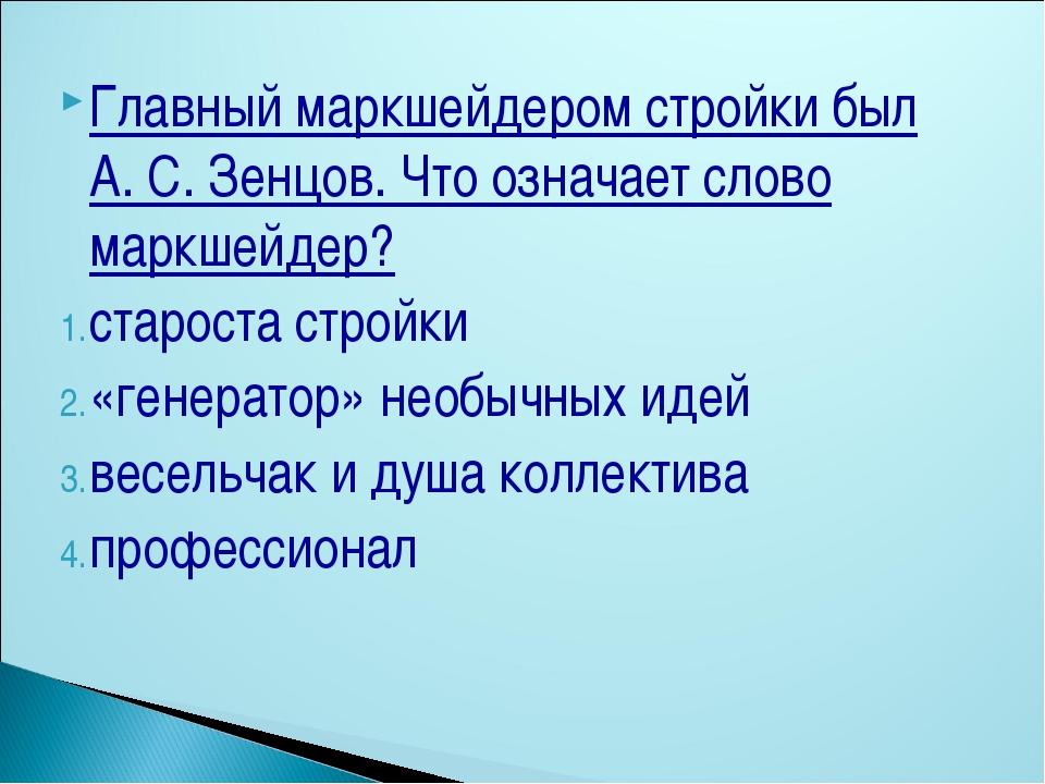 Главный маркшейдером стройки был А. С. Зенцов. Что означает слово маркшейдер?...