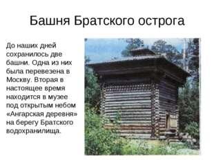 Башня Братского острога До наших дней сохранилось две башни. Одна из них была