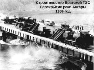 Строительство Братской ГЭС Перекрытие реки Ангары 1959 год