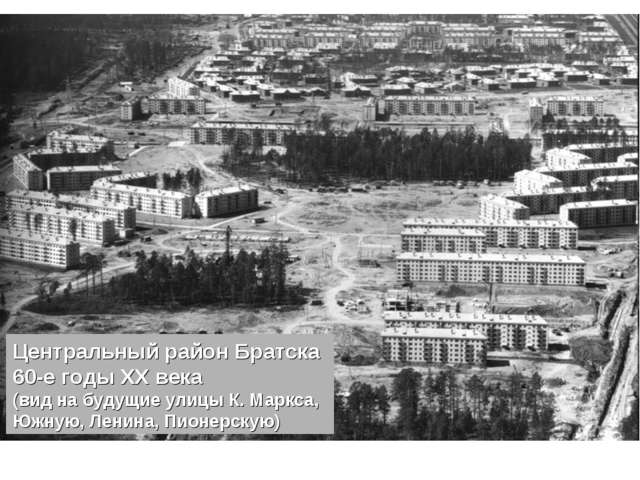 Центральный район Братска 60-е годы XX века (вид на будущие улицы К. Маркса,...