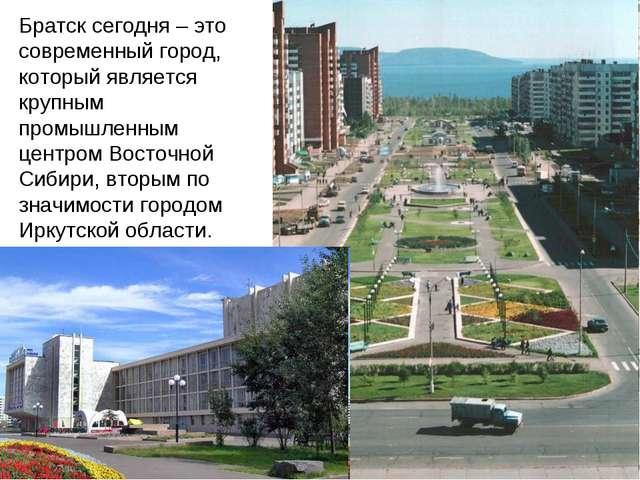 Братск сегодня – это современный город, который является крупным промышленным...