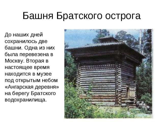 Башня Братского острога До наших дней сохранилось две башни. Одна из них была...