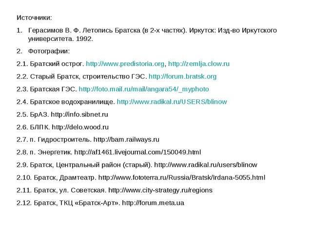 Источники: Герасимов В. Ф. Летопись Братска (в 2-х частях). Иркутск: Изд-во И...