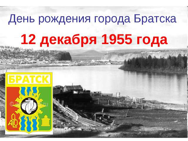 День рождения города Братска 12 декабря 1955 года