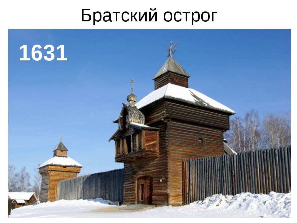Братский острог 1631