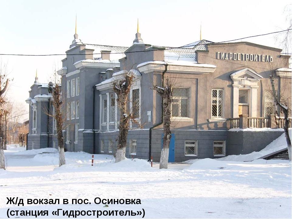 Ж/д вокзал в пос. Осиновка (станция «Гидростроитель»)