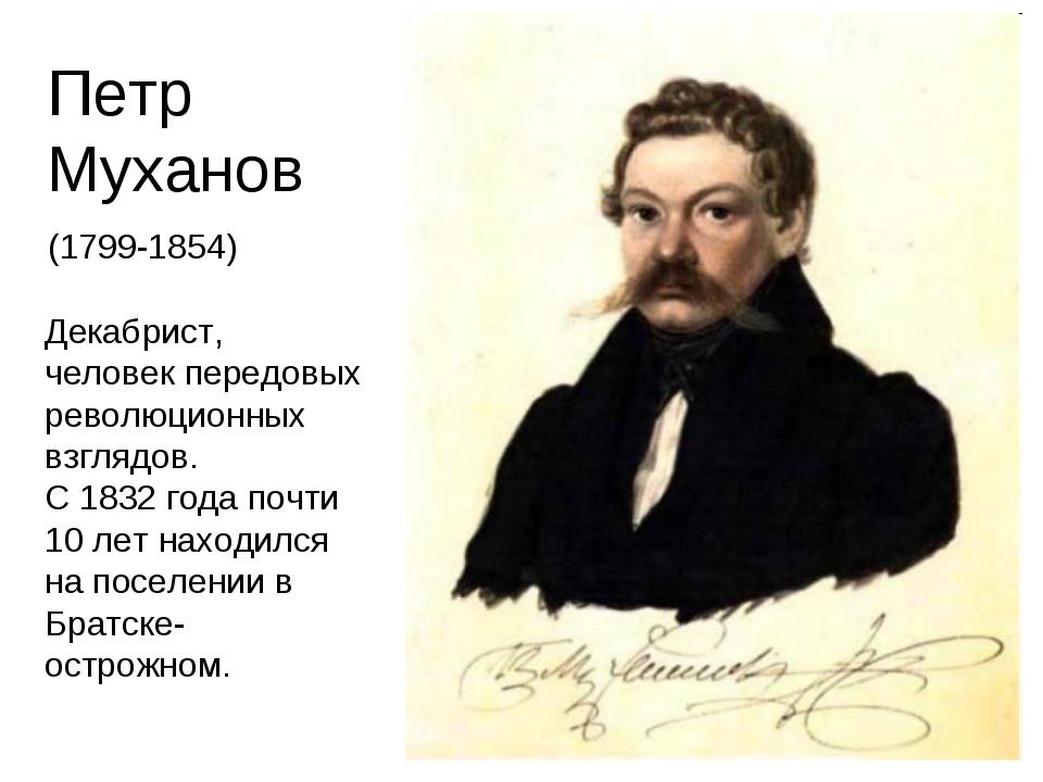 Петр Муханов (1799-1854) Декабрист, человек передовых революционных взглядов....