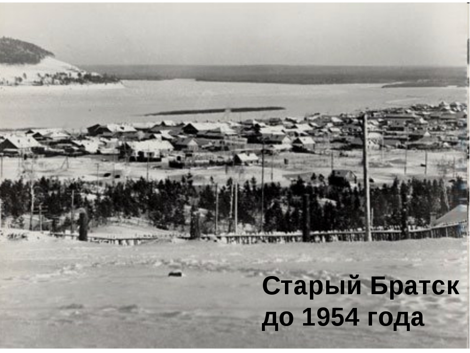 Старый Братск до 1954 года
