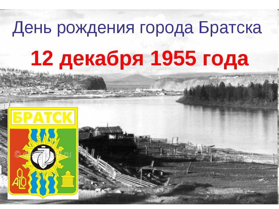 открытка с днем рождения город братск снова спуски