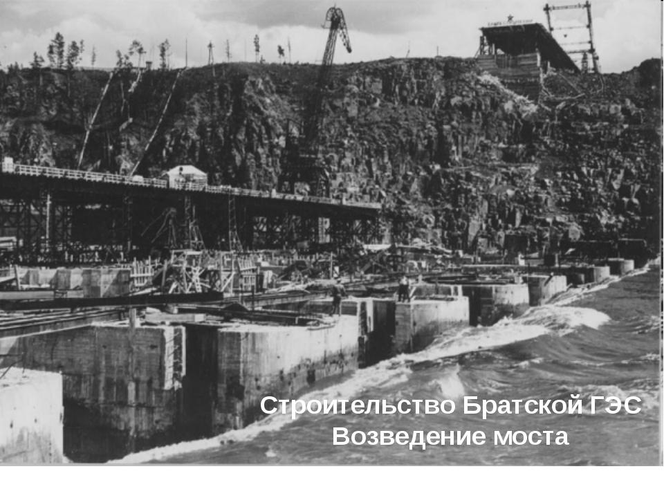 Строительство Братской ГЭС Возведение моста