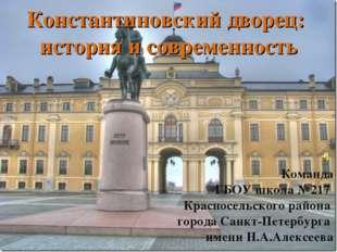 Константиновский дворец: история и современность Команда ГБОУ школа №217 Крас