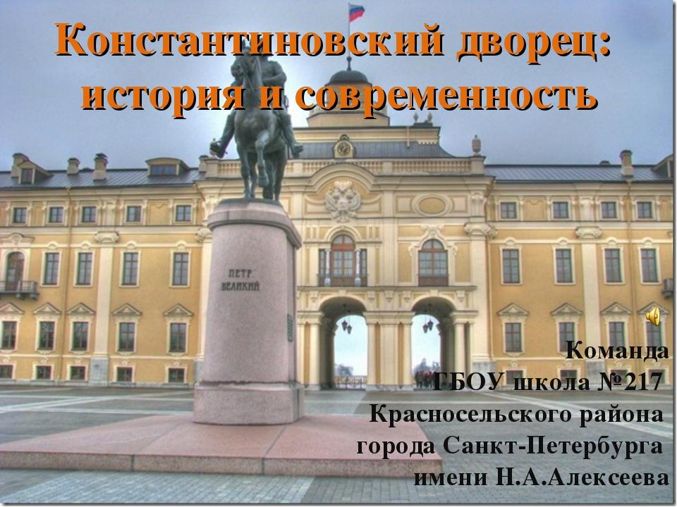 Константиновский дворец: история и современность Команда ГБОУ школа №217 Крас...
