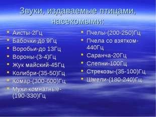 Звуки, издаваемые птицами, насекомыми: Аисты-2Гц Бабочки-до 9Гц Воробьи-до 13