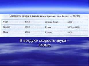 В воздухе скорость звука – 340м/с