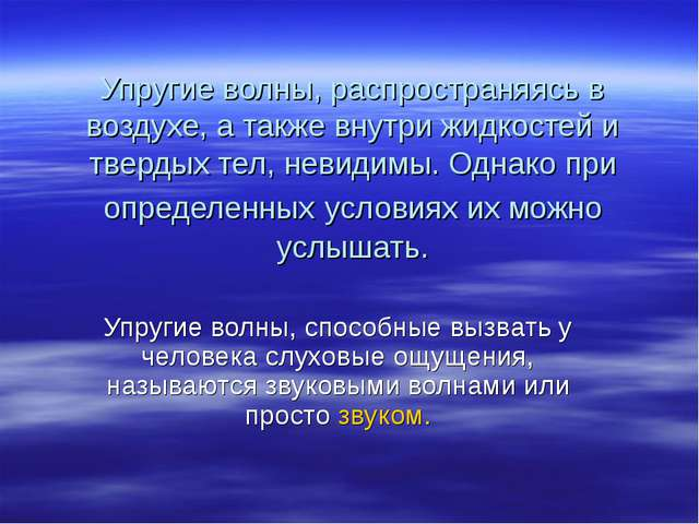Упругие волны, распространяясь в воздухе, а также внутри жидкостей и твердых...