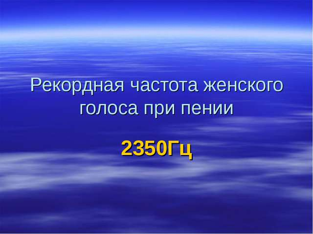 Рекордная частота женского голоса при пении 2350Гц
