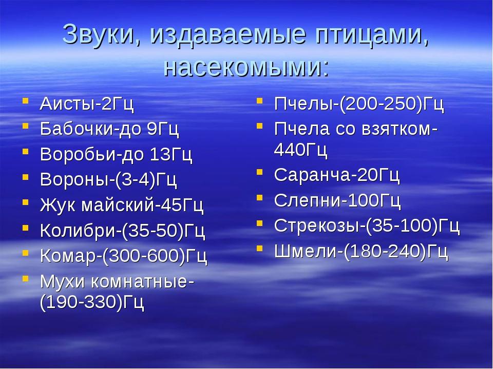 Звуки, издаваемые птицами, насекомыми: Аисты-2Гц Бабочки-до 9Гц Воробьи-до 13...