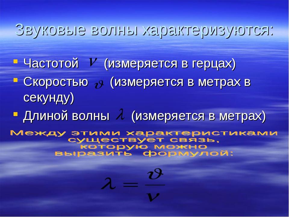 Звуковые волны характеризуются: Частотой (измеряется в герцах) Скоростью (изм...