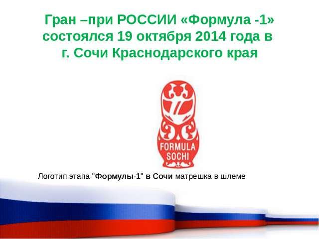 Гран –при РОССИИ «Формула -1» состоялся 19 октября 2014 года в г. Сочи Красно...