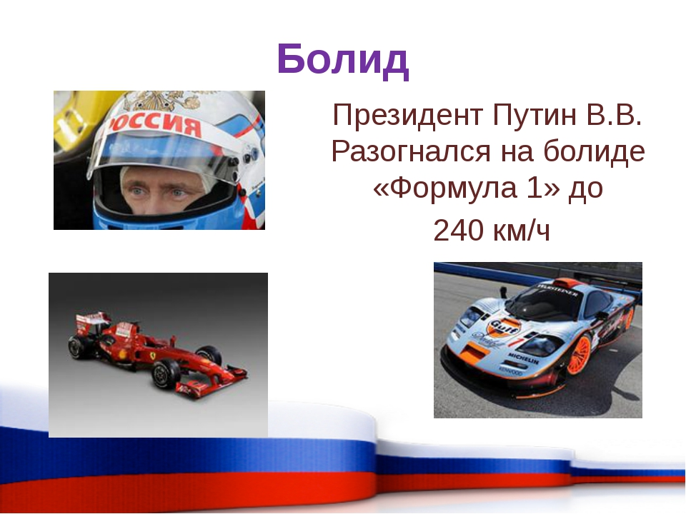 Болид Президент Путин В.В. Разогнался на болиде «Формула 1» до 240 км/ч
