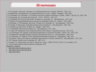 Источники 1. З.Ж,Аскарова. Биология. (Человек и его жизнедеятельность), Алм