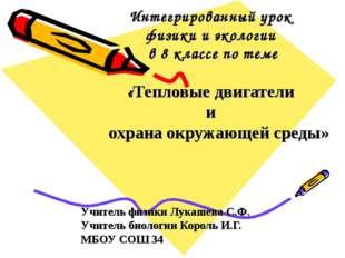 Интегрированный урок физики и экологии в 8 классе по теме «Тепловые двигател