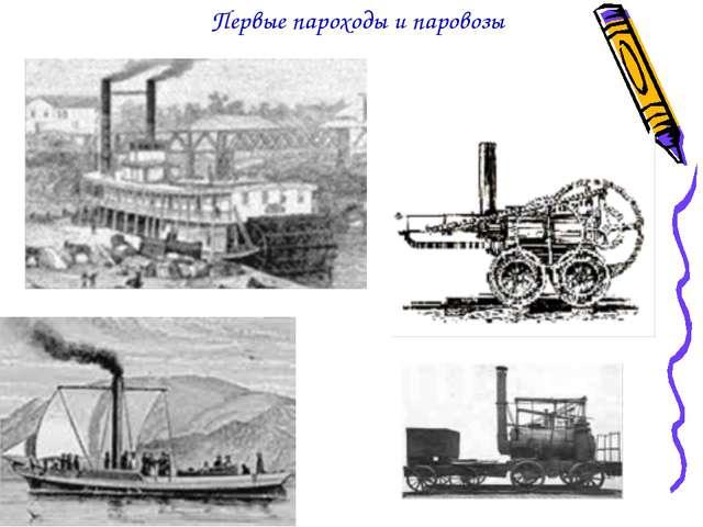 Первые пароходы и паровозы