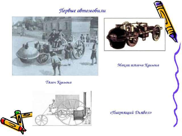 Первые автомобили «Пыхтящий Дьявол» Макет тягача Куньона Тягач Куньона
