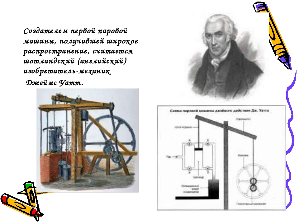 Создателем первой паровой машины, получившей широкое распространение, считает...