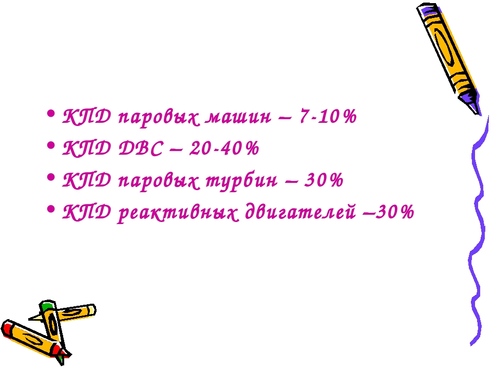КПД паровых машин – 7-10% КПД ДВС – 20-40% КПД паровых турбин – 30% КПД реакт...
