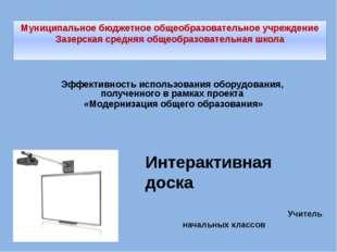 Эффективность использования оборудования, полученного в рамках проекта «Моде