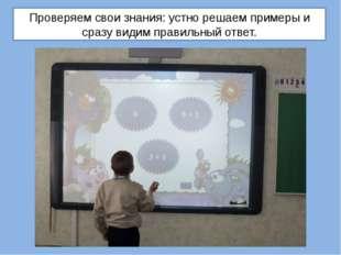 Проверяем свои знания: устно решаем примеры и сразу видим правильный ответ.