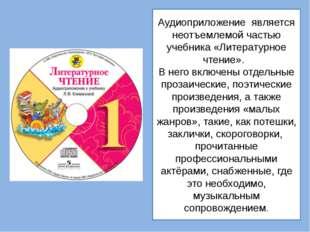 Аудиоприложение является неотъемлемой частью учебника «Литературное чтение».