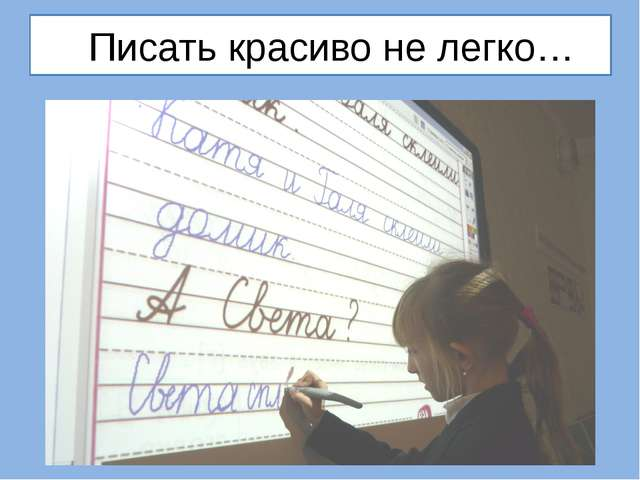Писать красиво не легко…