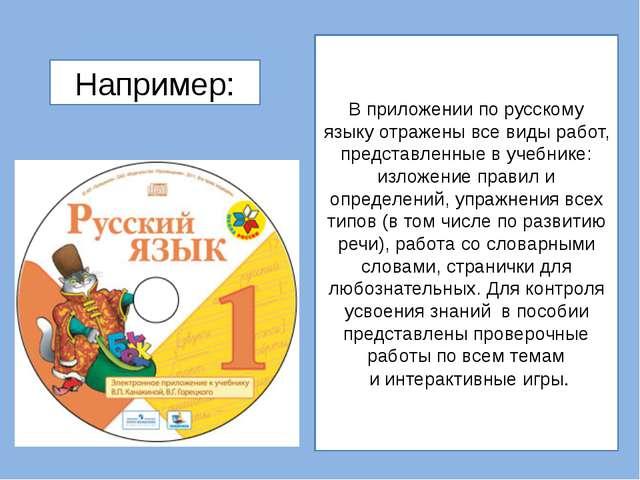 В приложении по русскому языку отражены все виды работ, представленные в учеб...