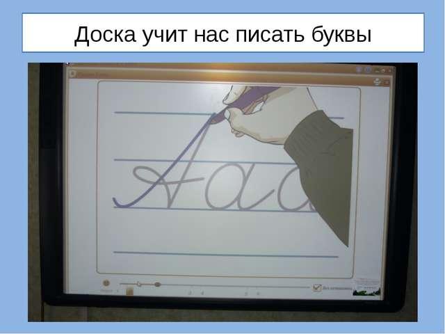 Доска учит нас писать буквы