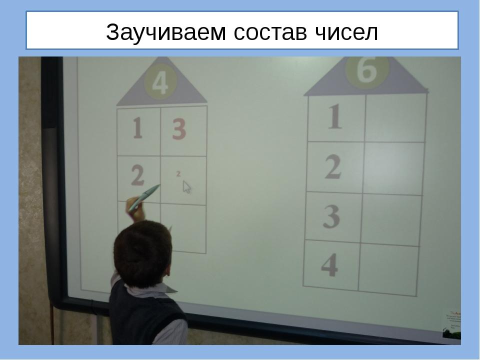 Заучиваем состав чисел