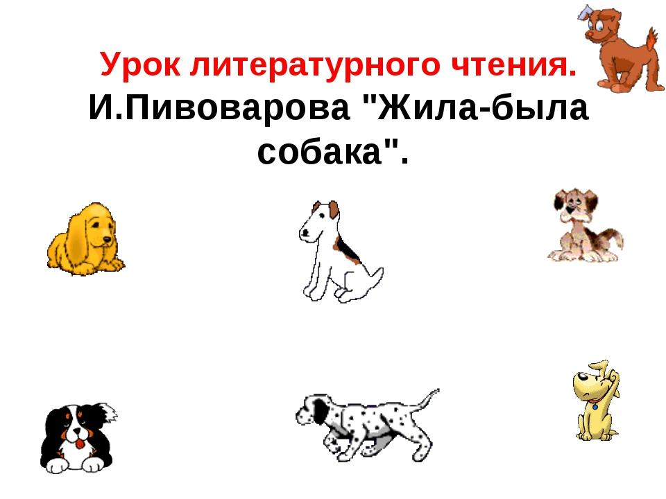 """Урок литературного чтения. И.Пивоварова """"Жила-была собака""""."""
