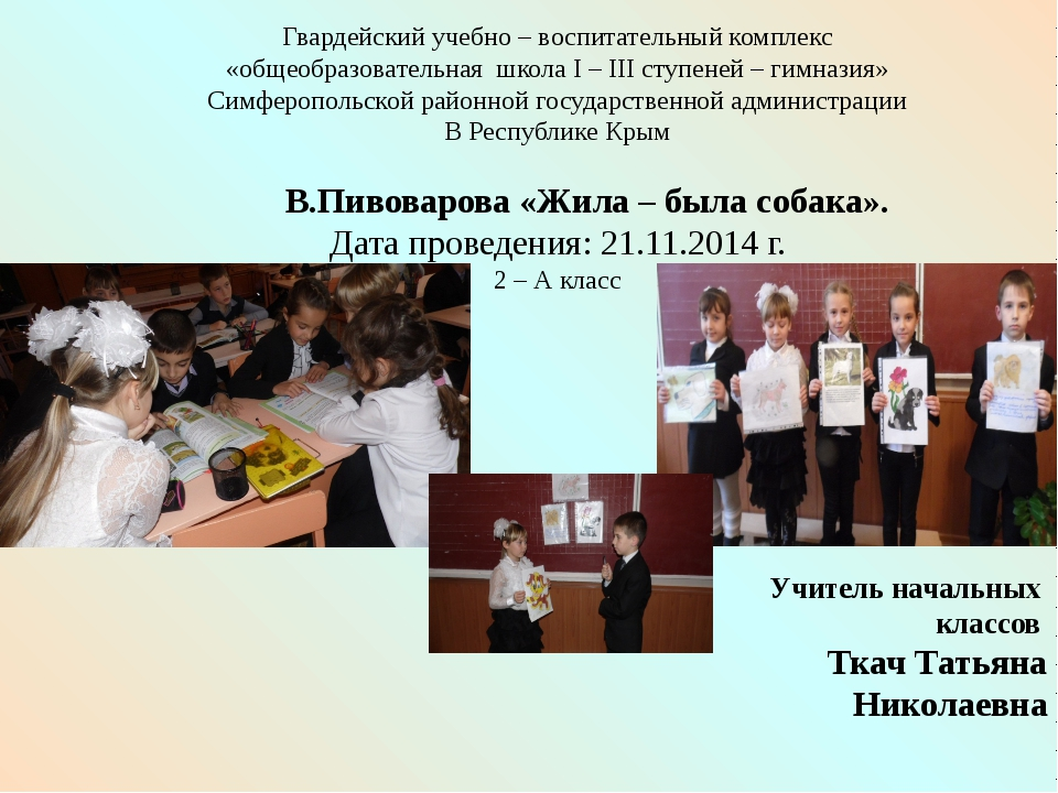 Учитель начальных классов Ткач Татьяна Николаевна Гвардейский учебно – воспи...