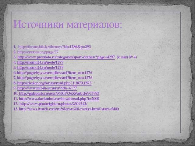 Источники материалов: 1. http://forum.ktk.kz/themes/?id=1286&p=293 2. http:/...