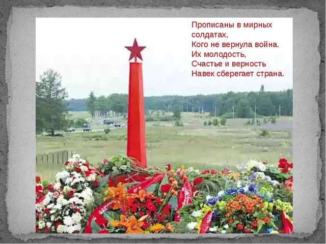 Прописаны в мирных солдатах, Кого не вернула война. Их молодость, Счастье и...