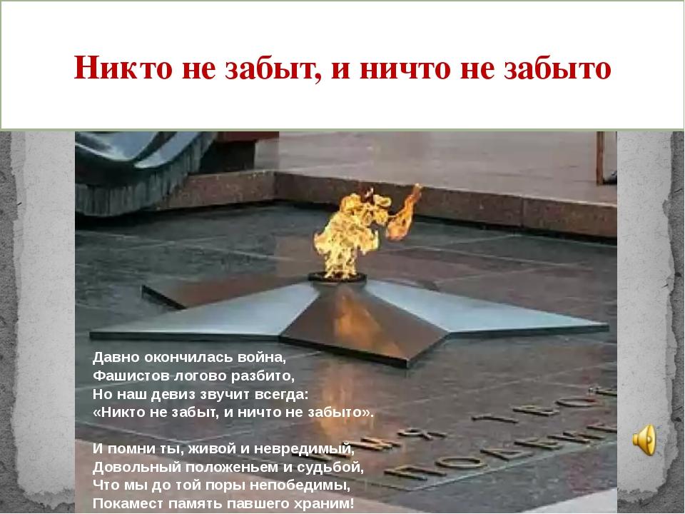 Никто не забыт, и ничто не забыто Давно окончилась война, Фашистов логово ра...