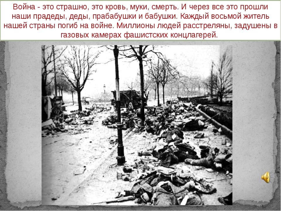 Война - это страшно, это кровь, муки, смерть. И через все это прошли наши пр...