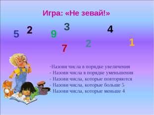 Игра: «Не зевай!» Назови числа в порядке увеличения - Назови числа в порядке