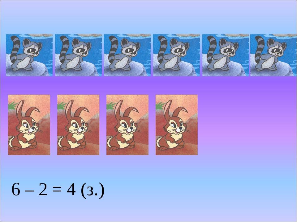 6 – 2 = 4 (з.)