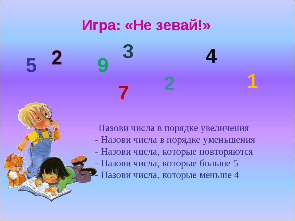 Игра: «Не зевай!» Назови числа в порядке увеличения - Назови числа в порядке...