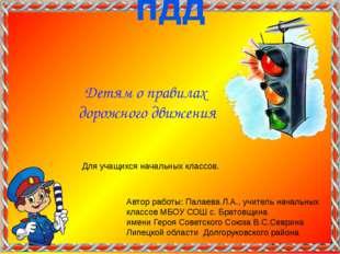 Детям о правилах дорожного движения Автор работы: Палаева Л.А., учитель начал